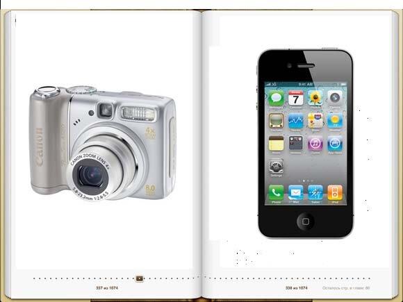 переход от мыльницы к iphone