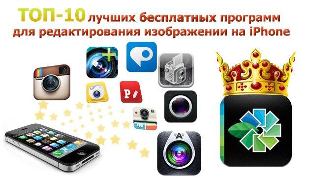 программы для фотографий для айфона