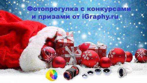 Фотопрогулка с конкурсами и призами от iGraphy.ru