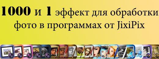 Программы от JixiPix