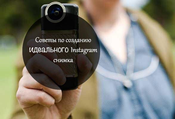 Instagram фото