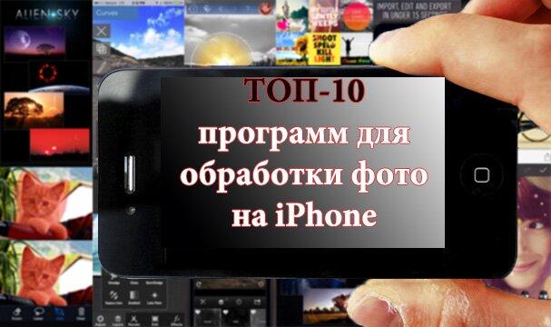 обработка фото iphone программа