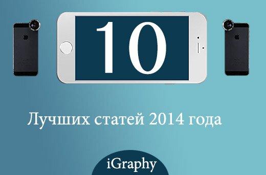 Лучшие статьи 2014 года на iGraphy